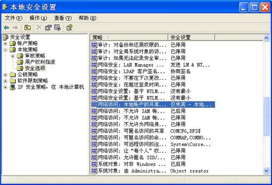 局域网中共享文件无法访问的解决